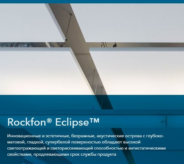 Rockfon Eclipse