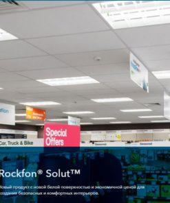 Rockfon Solut